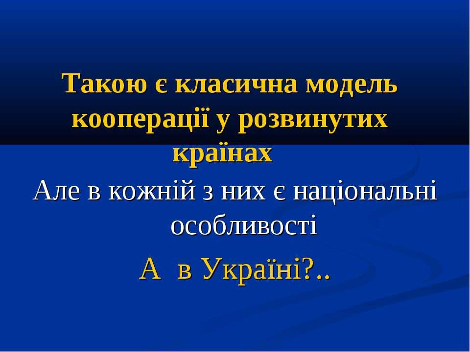 Але в кожній з них є національні особливості А в Україні?.. Такою є класична ...