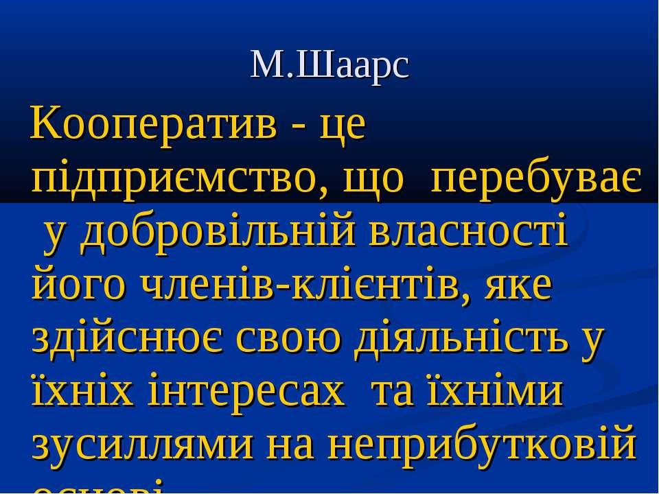М.Шаарс Кооператив - це підприємство, що перебуває у добровільній власності й...