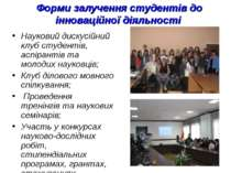 Форми залучення студентів до інноваційної діяльності Науковий дискусійний клу...