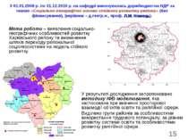 * З 01.01.2008 р. по 31.12.2010 р. на кафедрі виконувалась держбюджетна НДР з...