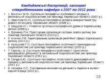 * Кандидатські дисертації, захищені співробітниками кафедри з 2007 по 2012 ро...