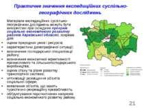 * Матеріали експедиційних суспільно-географічних досліджень можуть бути викор...