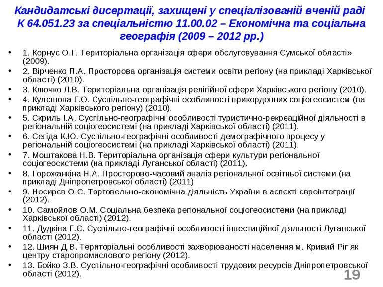 * Кандидатські дисертації, захищені у спеціалізованій вченій раді К 64.051.23...