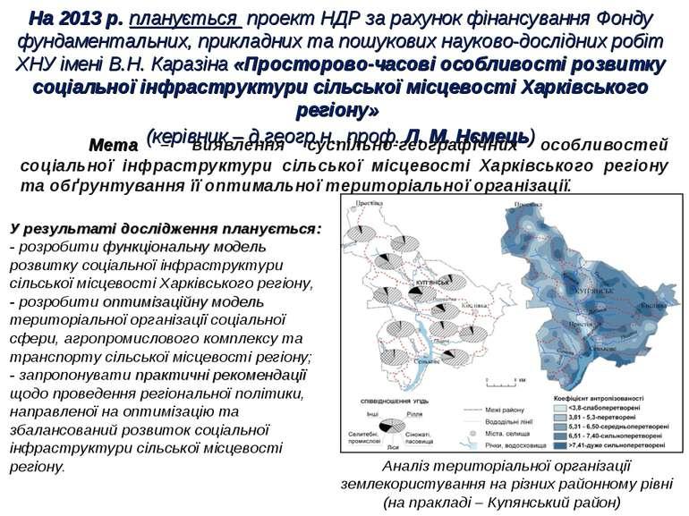 На 2013 р. планується проект НДР за рахунок фінансування Фонду фундаментальни...