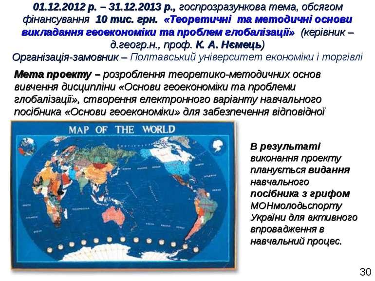 01.12.2012 р. – 31.12.2013 р., госпрозразункова тема, обсягом фінансування 10...