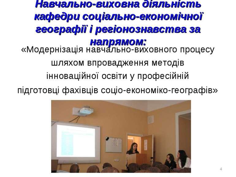 Навчально-виховна діяльність кафедри соціально-економічної географії і регіон...