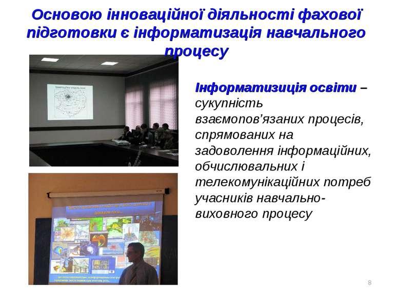 Основою інноваційної діяльності фахової підготовки є інформатизація навчально...