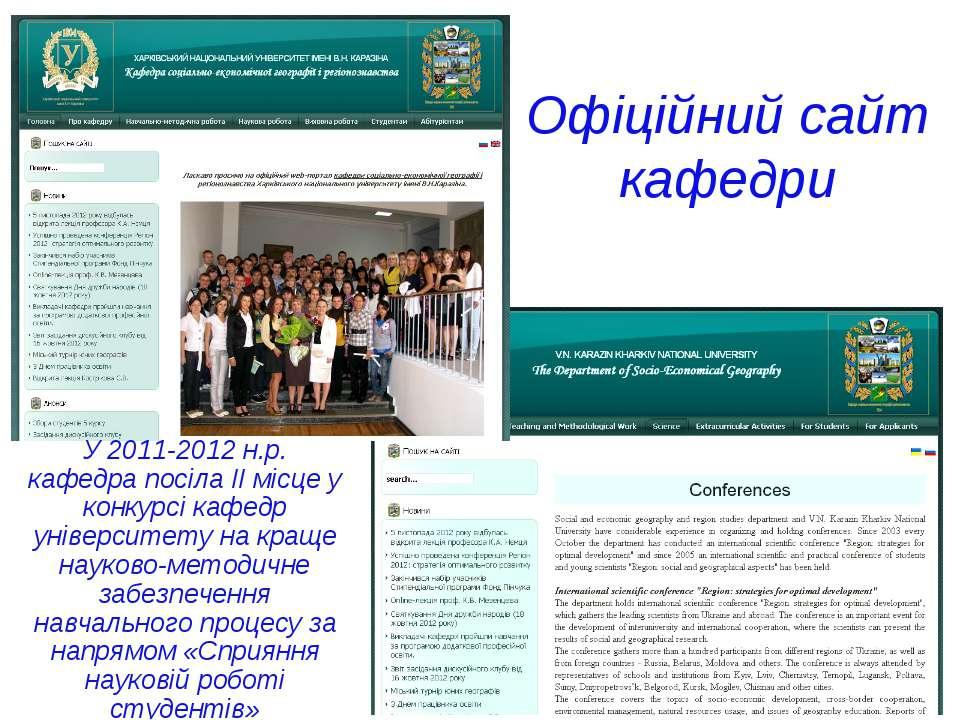 * Офіційний сайт кафедри У 2011-2012 н.р. кафедра посіла ІІ місце у конкурсі ...