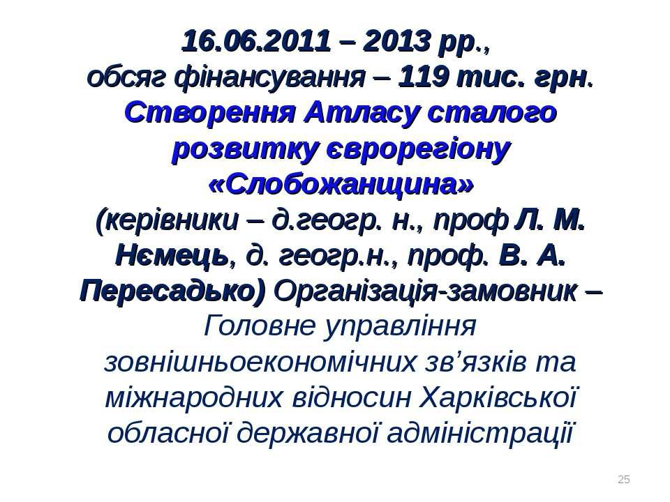 * 16.06.2011 – 2013 рр., обсяг фінансування – 119 тис. грн. Створення Атласу ...