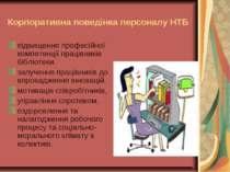 Корпоративна поведінка персоналу НТБ підвищення професійної компетенції праці...