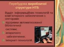 Перебудова виробничої структури НТБ Відділ інформаційних технологій та комп'ю...