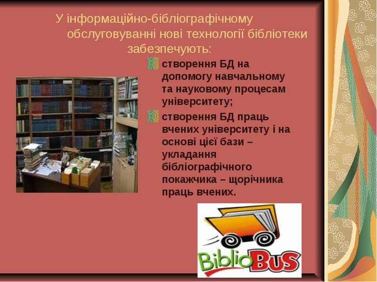 У інформаційно-бібліографічному обслуговуванні нові технології бібліотеки заб...