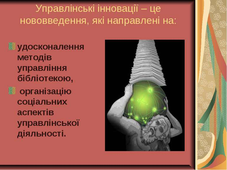 Управлінські інновації – це нововведення, які направлені на: удосконалення ме...