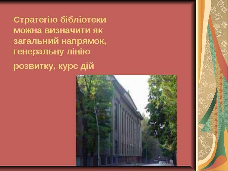 Стратегію бібліотеки можна визначити як загальний напрямок, генеральну лінію ...