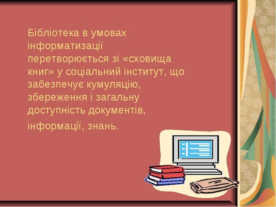 Бібліотека в умовах інформатизації перетворюється зі «сховища книг» у соціаль...