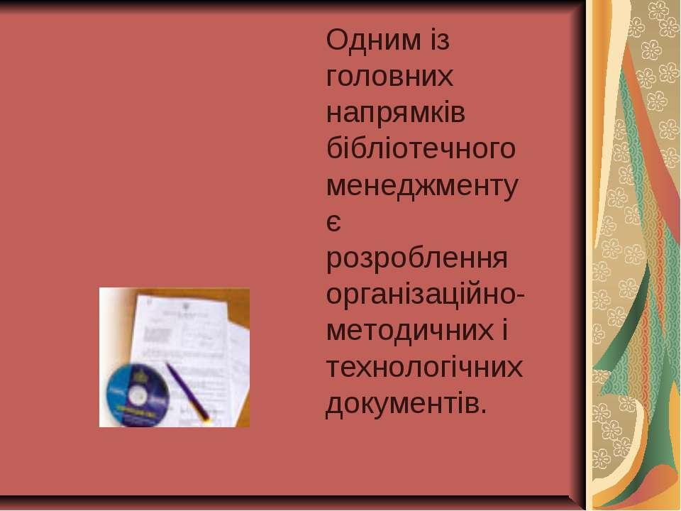 Одним із головних напрямків бібліотечного менеджменту є розроблення організац...