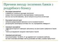Причини виходу іноземних банків з роздрібного бізнесу Внутрішні економічні: -...