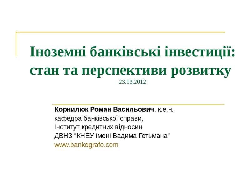Іноземні банківські інвестиції: стан та перспективи розвитку 23.03.2012 Корни...