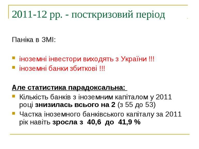 2011-12 рр. - посткризовий період Паніка в ЗМІ: іноземні інвестори виходять з...