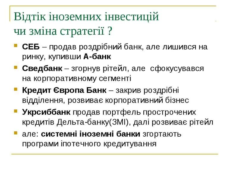Відтік іноземних інвестицій чи зміна стратегії ? СЕБ – продав роздрібний банк...