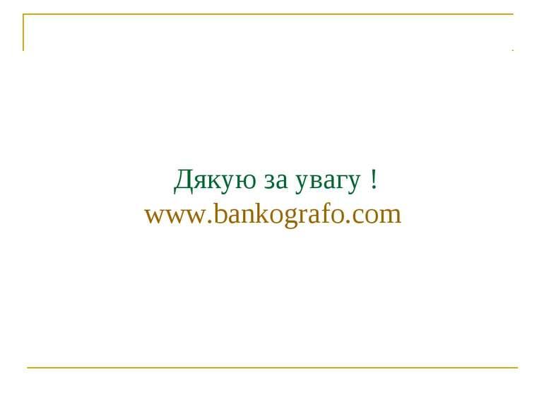 Дякую за увагу ! www.bankografo.com