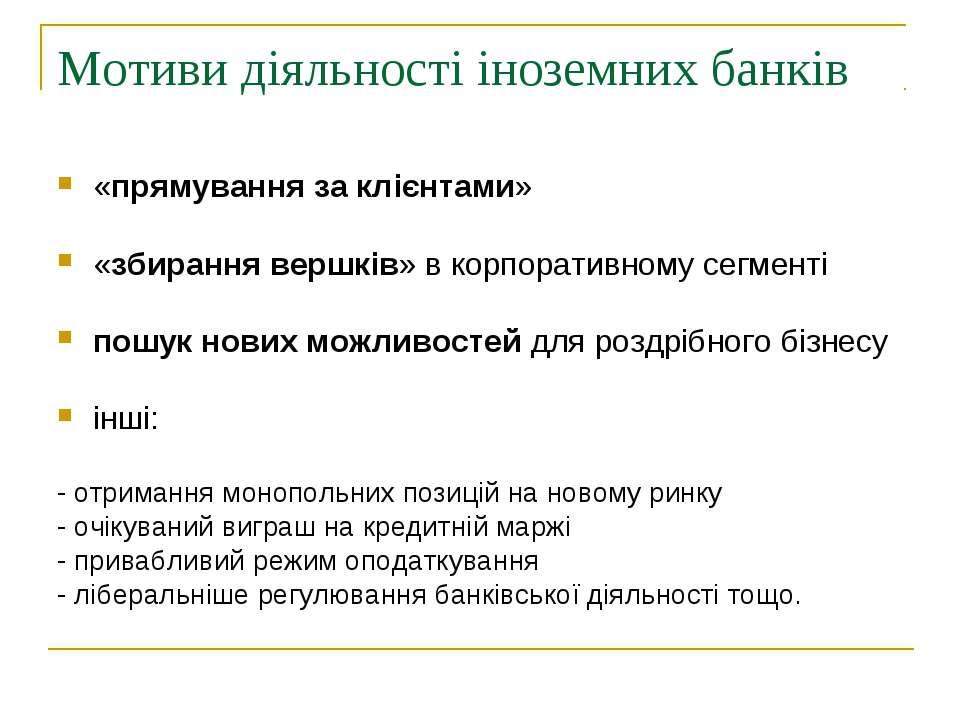 Мотиви діяльності іноземних банків «прямування за клієнтами» «збирання вершкі...