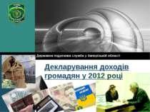 Декларування доходів громадян у 2012 році Державна податкова служба у Запоріз...