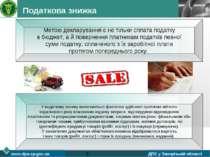 www.themegallery.com Company Logo Податкова знижка www.dpa-zp.gov.ua ДПС у За...