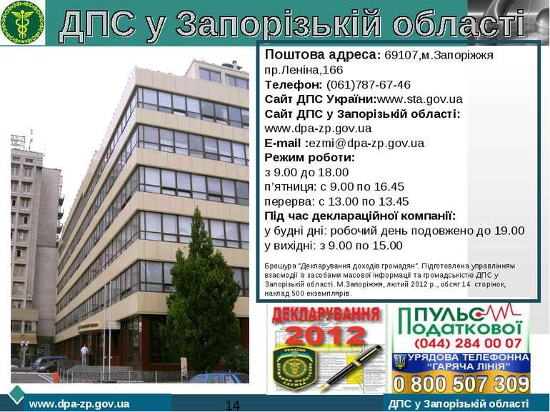 www.themegallery.com Company Logo www.dpa-zp.gov.ua ДПС у Запорізькій області...