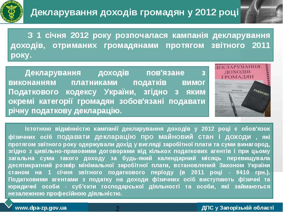 www.themegallery.com Company Logo Декларування доходів громадян у 2012 році w...