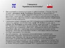 """Університет """"Краківська політехніка"""" Цей технічний вуз вважається одним із на..."""