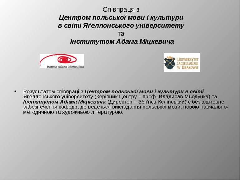 Співпраця з Центром польської мови і культури в світі Яґеллонського університ...