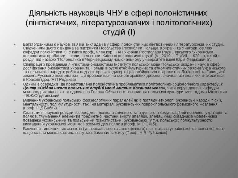 Діяльність науковців ЧНУ в сфері полоністичних (лінгвістичних, літературознав...