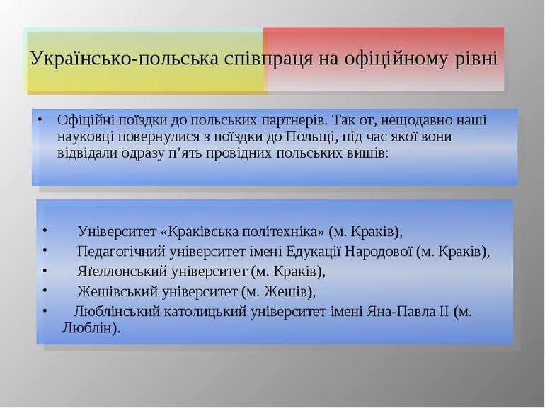 Університет «Краківська політехніка» (м. Краків), Педагогічний університет ім...