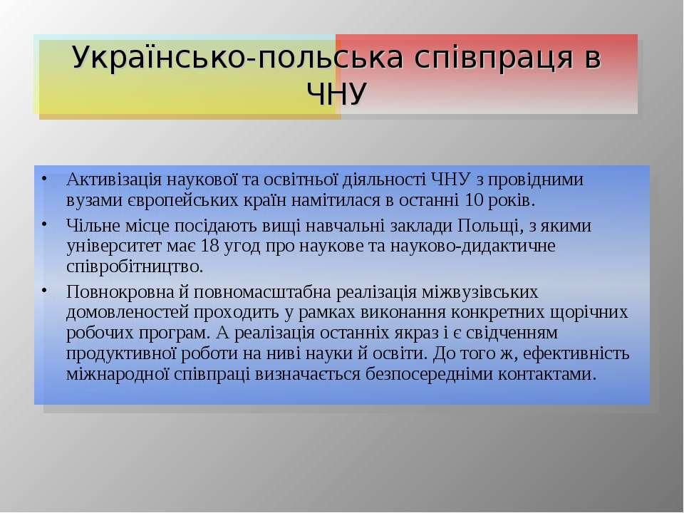 Українсько-польська співпраця в ЧНУ Активізація наукової та освітньої діяльно...