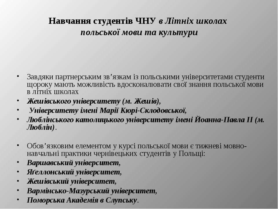 Навчання студентів ЧНУ в Літніх школах польської мови та культури Завдяки пар...