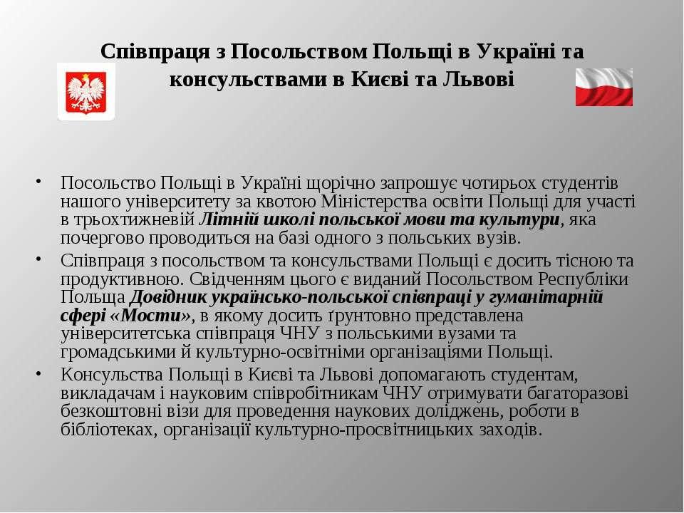 Співпраця з Посольством Польщі в Україні та консульствами в Києві та Львові П...