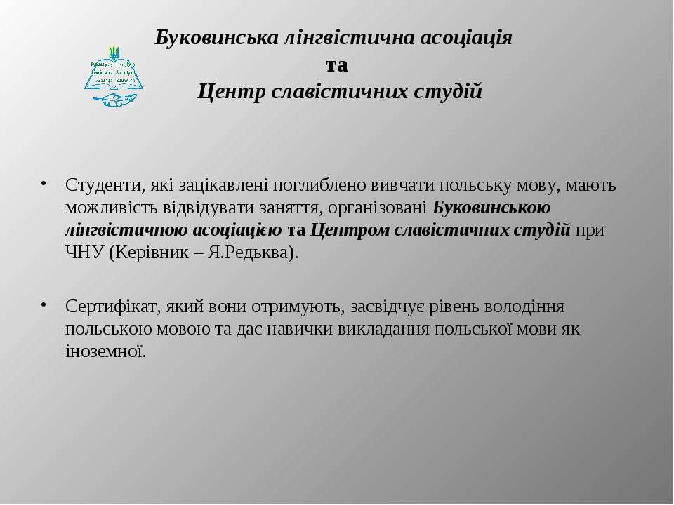 Буковинська лінгвістична асоціація та Центр славістичних студій Студенти, які...