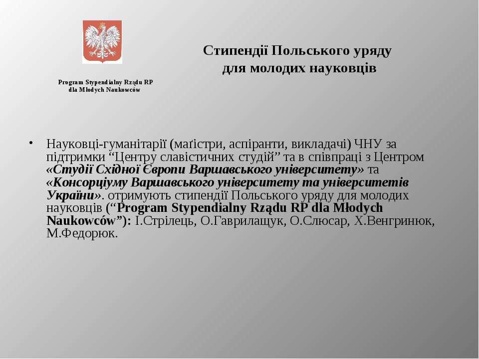 Стипендії Польського уряду для молодих науковців Науковці-гуманітарії (маґіст...