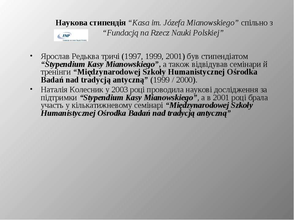 """Наукова стипендія """"Kasa im. Józefa Mianowskiego"""" спільно з """"Fundacją na Rzecz..."""