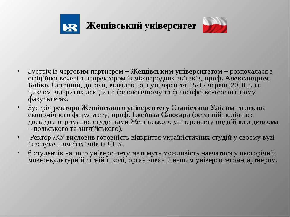 Жешівський університет Зустріч із черговим партнером – Жешівським університет...