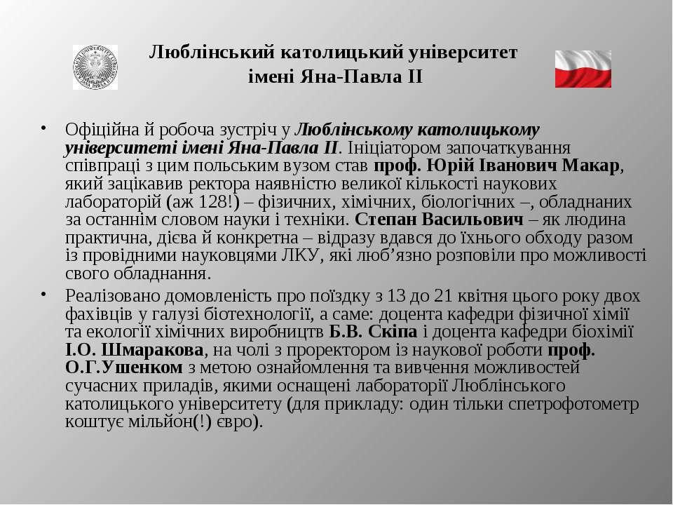 Люблінський католицький університет імені Яна-Павла II Офіційна й робоча зуст...