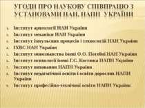 Інститут археології НАН України Інститут механіки НАН України Інститут імпуль...
