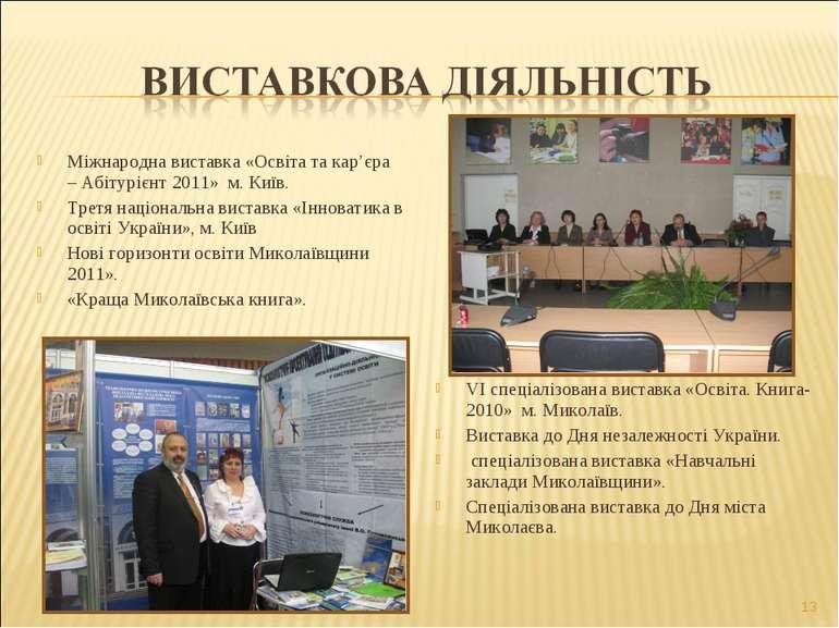 Міжнародна виставка «Освіта та кар'єра – Абітурієнт 2011» м. Київ. Третя наці...