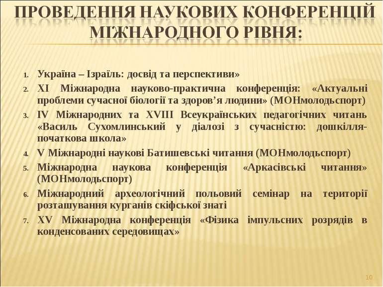 Україна – Ізраїль: досвід та перспективи» XI Міжнародна науково-практична кон...
