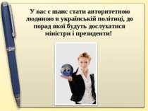 У вас є шанс стати авторитетною людиною в українській політиці, до порад якої...