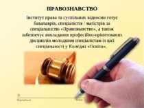 ПРАВОЗНАВСТВО Інститут права та суспільних відносин готує бакалаврів, спеціал...