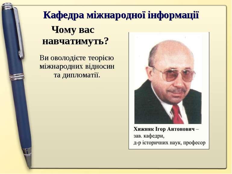 Чому вас навчатимуть? Ви оволодієте теорією міжнародних відносин та дипломаті...