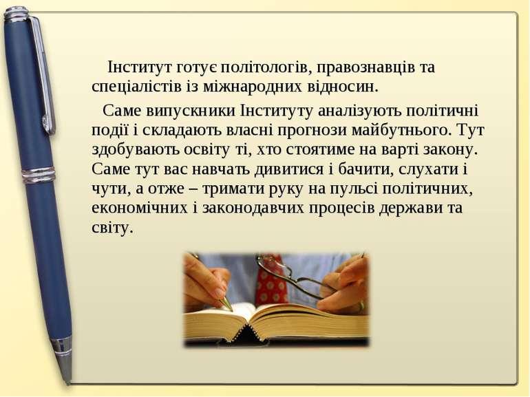 Інститут готує політологів, правознавців та спеціалістів із міжнародних відно...