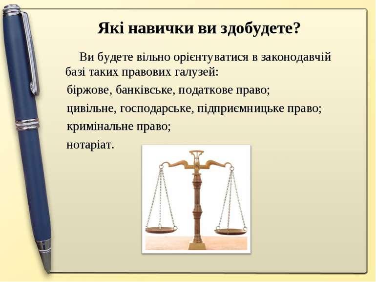 Які навички ви здобудете? Ви будете вільно орієнтуватися в законодавчій базі ...
